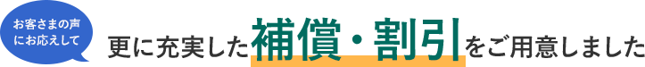 三井ダイレクト損保の自動車保険 自転車賠償特約などを新設