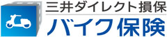 三井ダイレクト損保のバイク保険