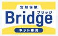 オリックス生命 ネット専用定期保険定期 Bridge[ブリッジ]