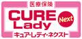 オリックス生命 医療保険 新CURE Lady[キュア・レディ]