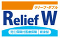 オリックス生命 死亡保障付医療保険Relief W[リリーフ・ダブル]