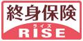 オリックス生命 終身保険RISE[ライズ]
