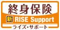 オリックス生命 終身保険 新RISE Support[ライズ・サポート]