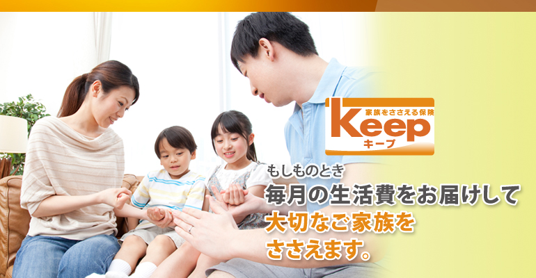 家族をささえる保険Keep ネット専用